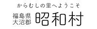 福島県大沼郡昭和村