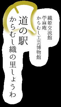 織姫交流館 苧麻庵 からむし工芸博物館 道の駅からむし織の里しょうわ