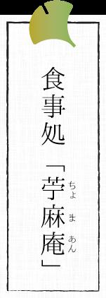 食事処「苧麻庵」